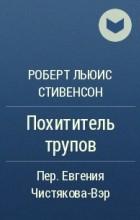 Роберт Льюис Стивенсон - Похититель трупов
