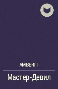 Amberit - Мастер-Девил