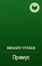 Михаил Чулаки - Примус