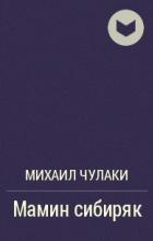 Михаил Чулаки - Мамин сибиряк