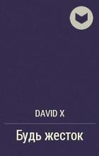 David X - Будь жесток
