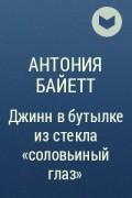 """Антония Байетт - Джинн в бутылке из стекла """"соловьиный глаз"""""""