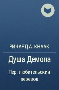 Ричард А. Кнаак - Душа Демона
