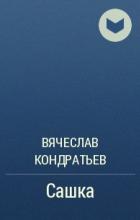 Вячеслав Кондратьев - Сашка