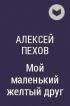 Алексей Пехов - Мой маленький желтый друг