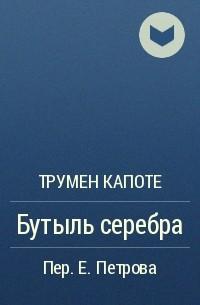 Трумен Капоте - Бутыль серебра