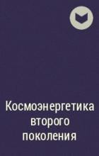 без автора - Космоэнергетика второго поколения