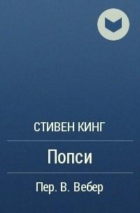 Стивен Кинг - Попси