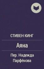Стивен Кинг - Аяна