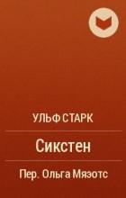 Ульф Старк - Сикстен