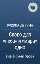 """Урсула Ле Гуин - Слово для """"леса"""" и """"мира"""" одно"""