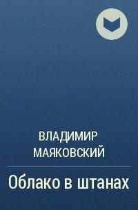 Владимир Маяковский - Облако в штанах