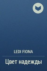 Ledi Fiona - Цвет надежды
