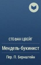 Стефан Цвейг - Мендель-букинист