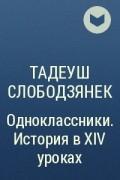 Тадеуш Слободзянек - Одноклассники. История в XIV уроках