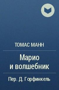 Томас Манн - Марио и волшебник