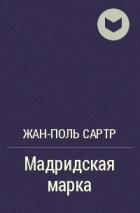 Жан-Поль Сартр - Мадридская марка