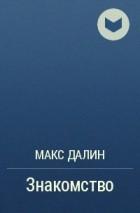 Макс Далин - Лестница из терновника. Книга первая / Знакомство