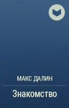 Макс Далин - Лестница из терновника. Книга первая (Знакомство)