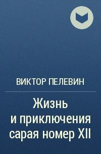 Виктор Пелевин - Жизнь и приключения сарая номер XII