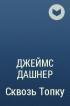 Джеймс Дашнер - Сквозь Топку