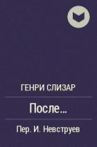 Генри Слизар - После…