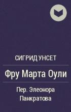 Сигрид Унсет - Фру Марта Оули
