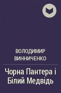 Володимир Винниченко - Чорна Пантера і Білий Медвідь