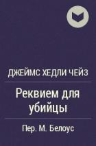 Джеймс Хедли Чейз - Реквием для убийцы