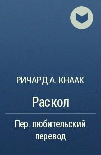 Ричард А. Кнаак - Раскол