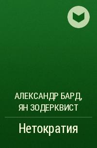 - Нетократия