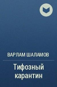 Варлам Шаламов - Тифозный карантин