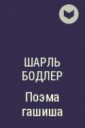 Шарль Бодлер - Поэма гашиша