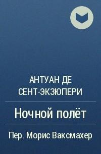 Антуан де Сент-Экзюпери - Ночной полет