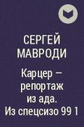 Сергей Мавроди - Карцер - репортаж из ада. Из спецсизо 99 1