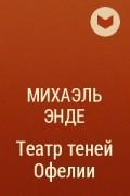 Михаэль Энде - Театр теней Офелии