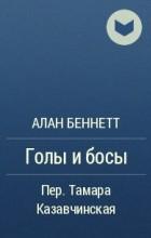 Алан Беннетт - Голы и босы