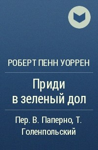 Роберт Пенн Уоррен - Приди в зеленый дол