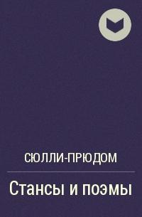 Сюлли-Прюдом - Стансы и поэмы