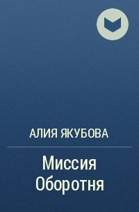 Алия Якубова - Миссия Оборотня