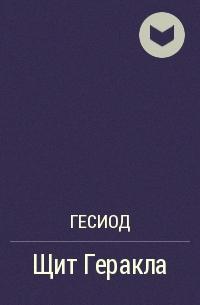 Гесиод  - Щит Геракла