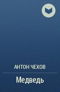 Антон Чехов - Медведь