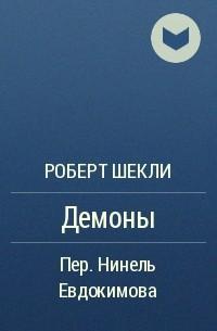 Роберт Шекли - Демоны