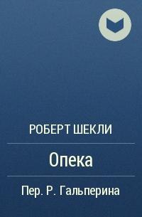 Роберт Шекли - Опека