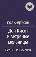 Пол Андерсон - Дон Кихот и ветряные мельницы