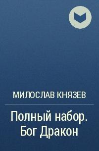 Милослав Князев - Полный набор. Бог Дракон