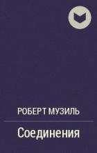 Роберт Музиль - Соединения