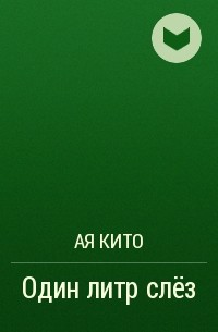 Ая Кито - Один литр слёз