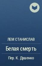 Лем Станислав - Белая смерть
