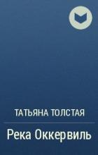 Татьяна Толстая - Река Оккервиль